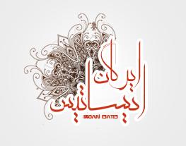 نمونه لوگو فارسی